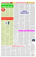 07 aug berar times page 5 copy