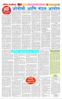07_aug__berar_times_page_4 copy