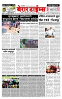 16_August_Berar_times_page_1 copy