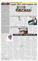 16_August_Berar_times_page_2 copy