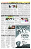 16_August_Berar_times_page_3 copy