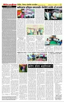 25 octomber Berar times page 2 copy