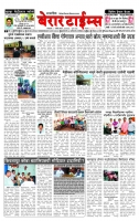 30 August Berar times page 1 copy